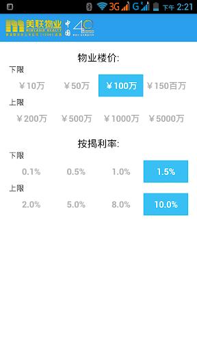 玩財經App|美联中国- 房贷计算器免費|APP試玩