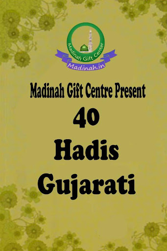40 Hadis Gujarati