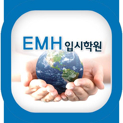 EMH입시학원 LOGO-APP點子