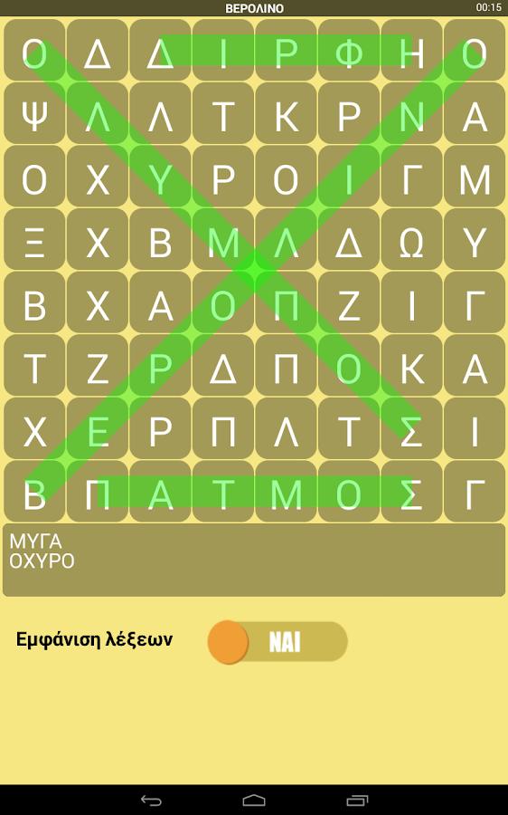 Κρυπτόλεξα - Αναζήτηση λέξεων - screenshot
