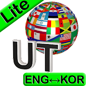 Eng-Korean Translator Lite