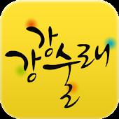강강술래 경연대회