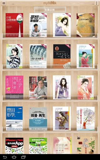 myBook PAD -電子雜誌 電子書免費試閱,無限飽讀