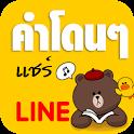 คำคมโดนๆ แชร์เข้าไลน์ LINE ฟรี icon