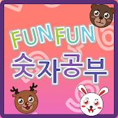 FunFun 숫자공부