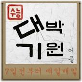수능대박기원어플