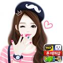헷지 핑크핑크 카카오톡 테마 icon