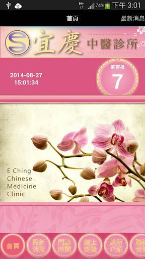 宜慶中醫診所