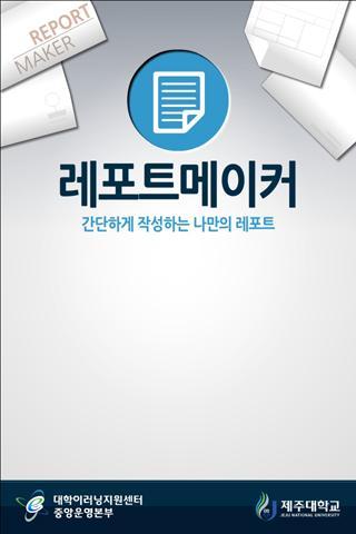 레포트메이커