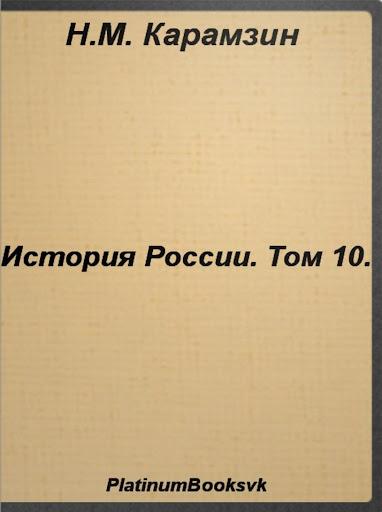 История России.Том 10.Карамзин