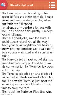 English Stories (EN-AR) - náhled