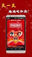 Screenshot of 易经爻卦-情人节特别版