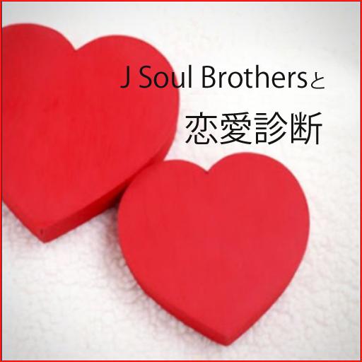 娱乐の恋愛相性診断 三代目J Soul Brothersバージョン LOGO-記事Game