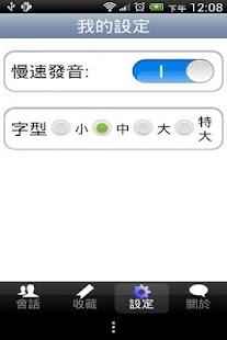 玩書籍App|萊思康中英會話免費|APP試玩