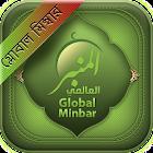 গ্লোবাল মিম্বার icon