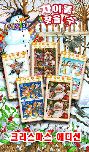 차이를 찾을 수: 크리스마스 에디션 퍼즐게임