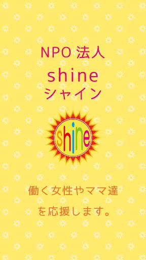 女性支援 NPO法人 shine(NPOシャイン)