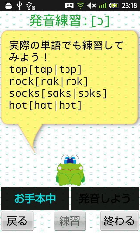 発音トレーナー- screenshot