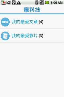 癮科技 (正宗版) Screenshot 13