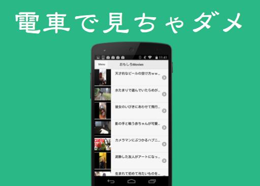 おもしろMovien〜爆笑動画集・おもしろ動画集〜