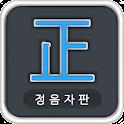 정음 키보드 icon