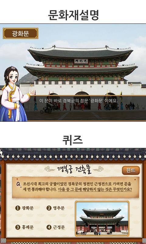 덕수궁 테마 - screenshot