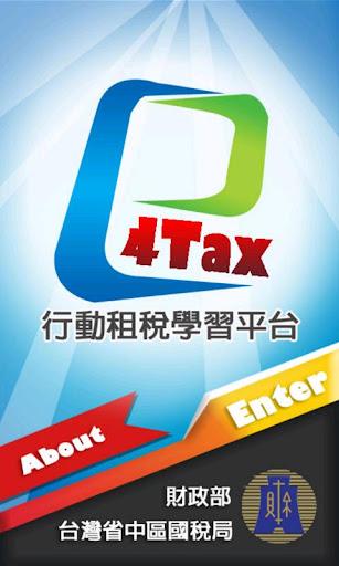 行動租稅學習平台