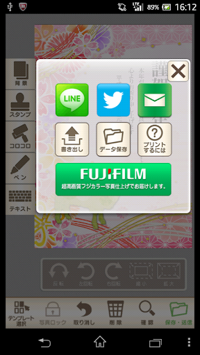 【免費生活App】世界一かんたん年賀状 2015 for Android-APP點子