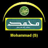 Prophète Mohammad (S)