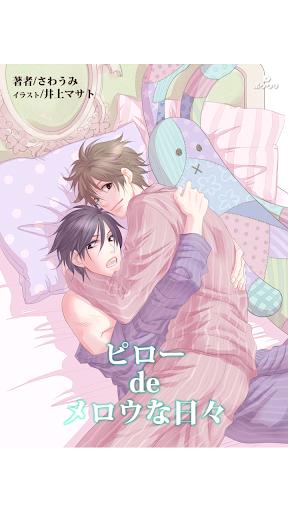 【ドラマノベル】ピローdeメロウな日々|ポケクリPLUS