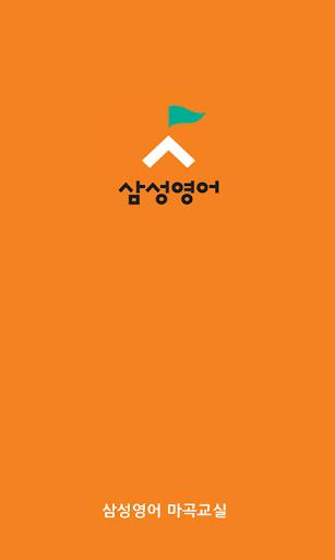 삼성영어마곡교실 송화초 송화초등학교