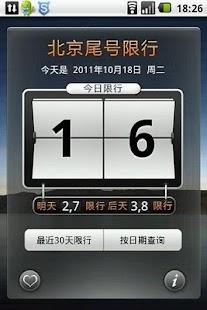 北京尾号限行