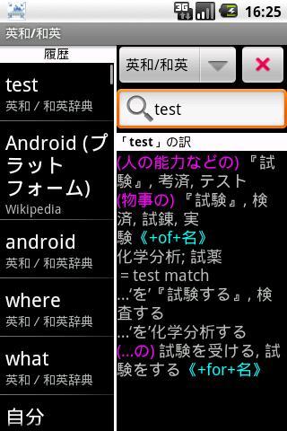 英和/和英辞書- screenshot