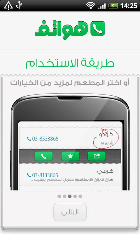 هواتف - screenshot