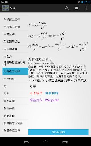 【免費教育App】高中物理公式-APP點子