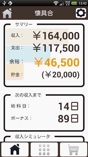 おひとりさまの懐具合アプリ ~メンテフリーの小遣い収支管理~