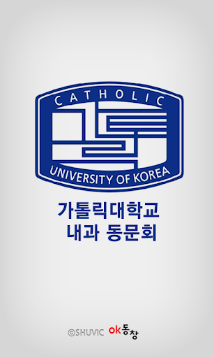 가톨릭대학교 내과 동문회