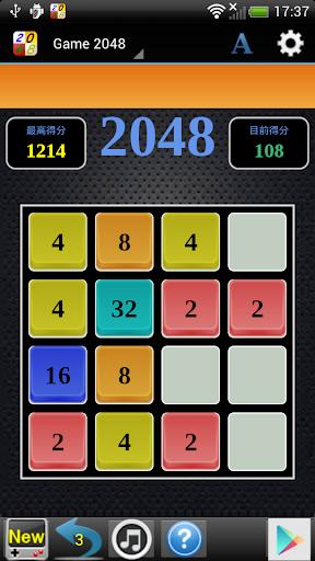Super 2048 益智遊戲