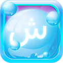 Learn Arabic Bubble Bath Game