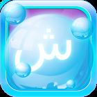 学阿语,就来沐浴泡泡! icon