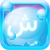 Learn Arabic Bubble Bath