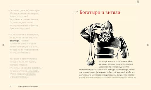 Пименова 7 класс русский язык практика читать