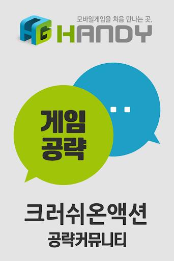 핸디게임 크러쉬온 액션 공략 커뮤니티