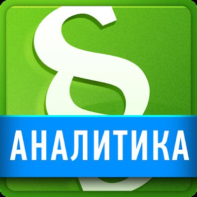 Аналитика Нормативка.by