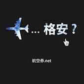 格安航空券を検索「航空券.net国内版」