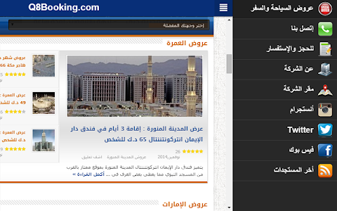 كويت بوكينج Q8Booking screenshot 4