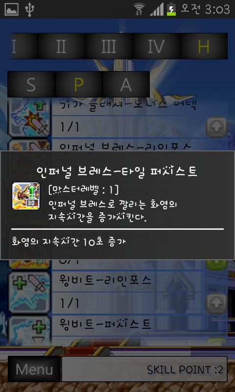 메이플 카이저 스킬트리 - screenshot