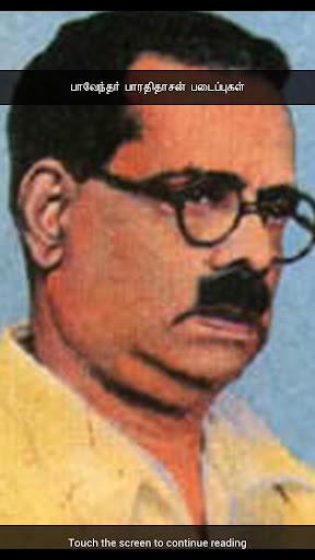 Bharathidasan Tamil Poems