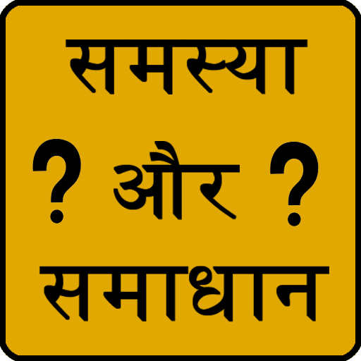 mehangai ek samasya in hindi