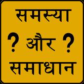 Samasya or Samadhan in hindi